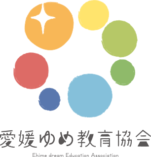 一般社団法人 愛媛ゆめ教育協会